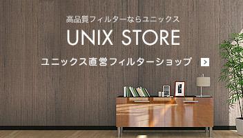 高品質フィルターならユニックス UNIX STORE ユニックス直営フィルターショップ