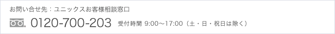 お問い合わせ先:ユニックスお客様相談窓口 フリーダイヤル 0120-700-203 受付時間9:00〜17:00 (土・日・祝日は除く)