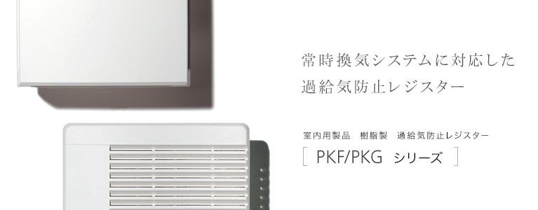 常時換気システムに対応した過給気防止レジスター