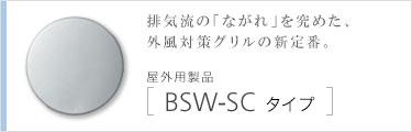 BSW-SCタイプ