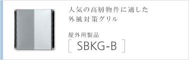 SBKG-B