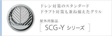 SCG-Yシリーズ
