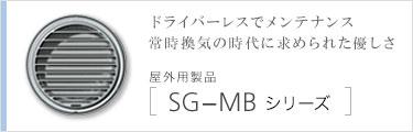SG-MBシリーズ