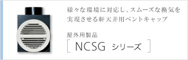 NCSGシリーズ