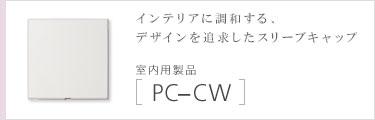 PC-CW