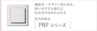 PRPシリーズ