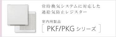 PKF/PKGシリーズ