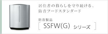 SSFW(G)シリーズ