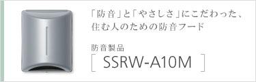 SSRW-A10M