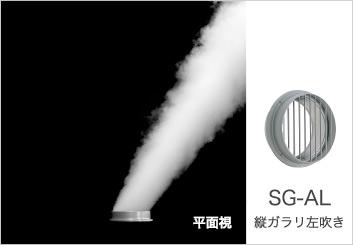 SG-AL 縦ガラリ左吹き