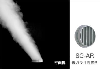 SG-AR 縦ガラリ右吹き
