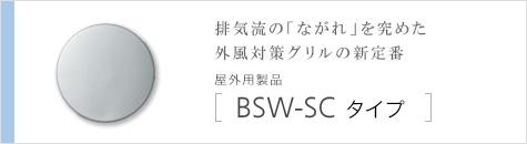 排気流の「ながれ」を究めた外風対策グリルの新定番 屋外用製品 BSW-SC タイプ