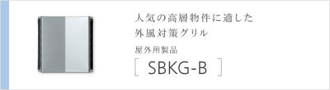 人気の高層物件に適した外風対策グリル 屋外用製品 SBKG-B