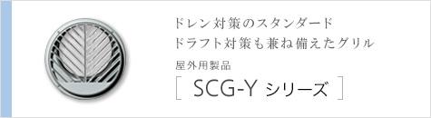 ドレン対策のスタンダード ドラフト対策も兼ね備えたグリル 屋外用製品 SCG-Y シリーズ