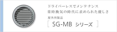 ドライバーレスでメンテナンス 常時換気の時代に求められた優しさ 屋外用製品 SG-MB シリーズ
