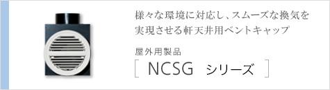 様々な環境に対応し、スムーズな換気を実現させる軒天井用ベントキャップ 屋外用製品 NCSG シリーズ