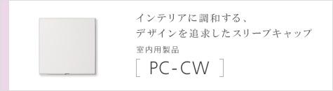 インテリアに調和する、デザインを追求したスリーブキャップ 室内用製品 PC-CW