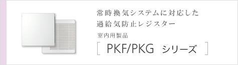 常時換気システムに対応した過給気防止レジスター 室内用製品 PKF/PKG シリーズ