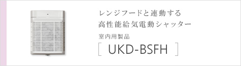 レンジフードと連動する高性能給気電動シャッター 室内用製品 UKD-BSFH