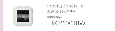 「かたち」にこだわった天井取付用グリル 室内用製品 KCP-100TBW