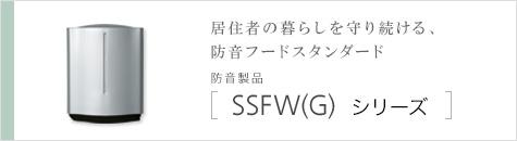 居住者の暮らしを守り続ける、防音フードスタンダード 防音製品 SSFW(G) シリーズ