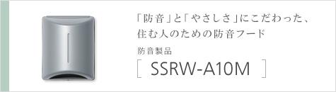 「防音」と「やさしさ」にこだわった、住む人のための防音フード 防音製品 SSRW-A10M