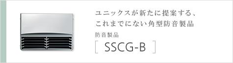 ユニックスが新たに提案する、これまでにない角型防音製品 防音製品 SSCG-B
