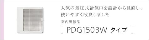 人気の差圧式給気口を設計から見直し、使いやすく改良しました 室内用製品 PDG150W タイプ