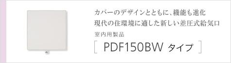 カバーのデザインとともに、機能も進化 現代の住環境に適した新しい差圧式給気口 室内用製品 PDF150BW タイプ