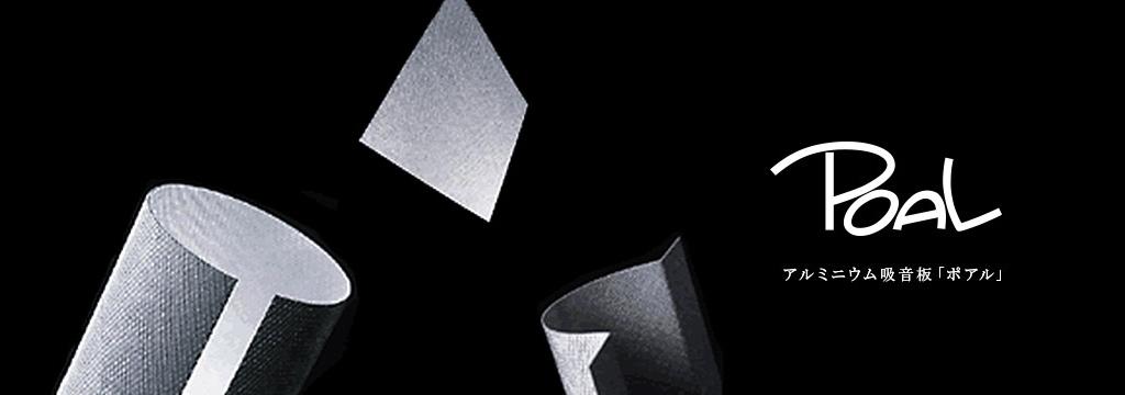 アルミニウム吸音板「ポアル」