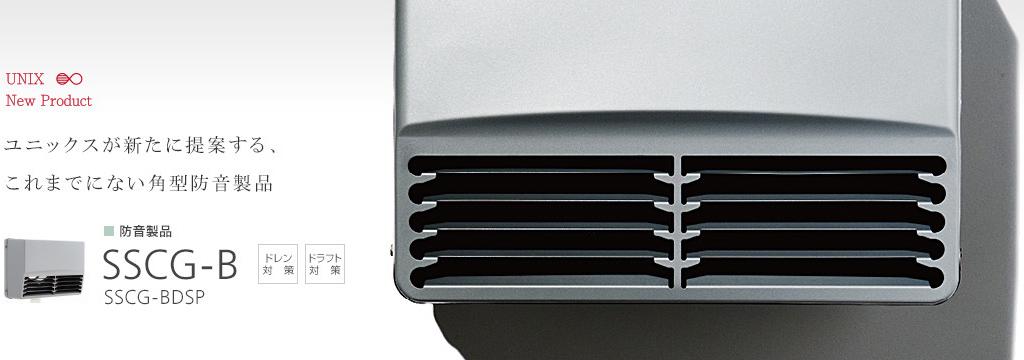 ユニックスが新たに提案する、これまでにない角型防音製品 SSCG-B
