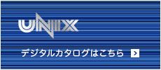 UNIX デジタルカタログはこちら